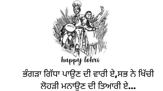 Happy Lohri Images 2021