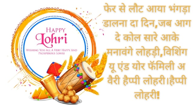 lohri quotes in punjabi