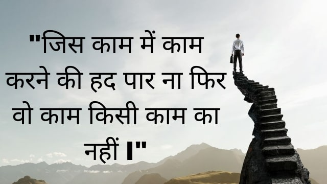 motivation for students in hindi