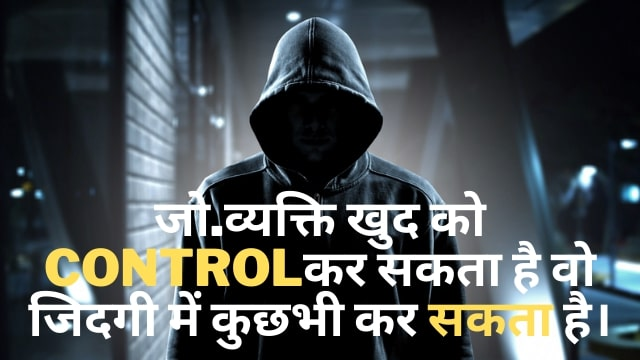motivational best quotes in hindi