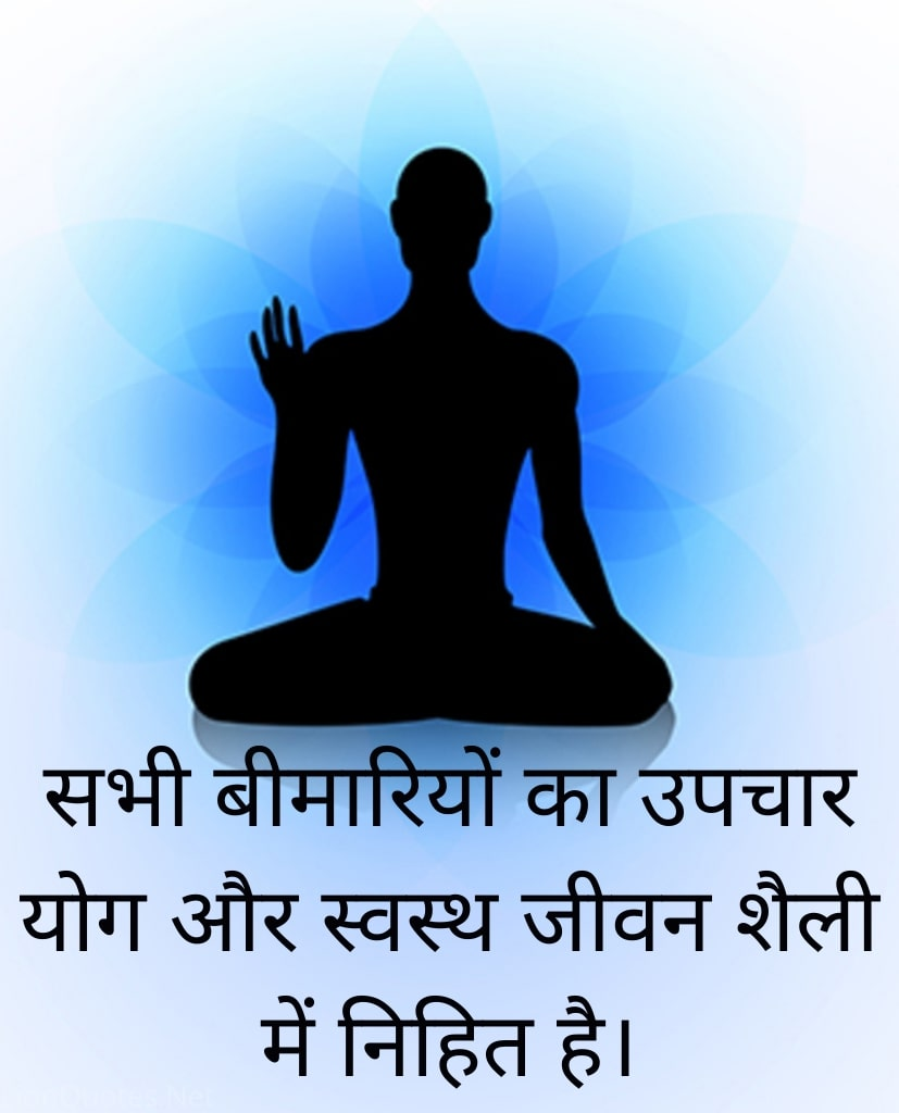 yoga images with quotes in hindi
