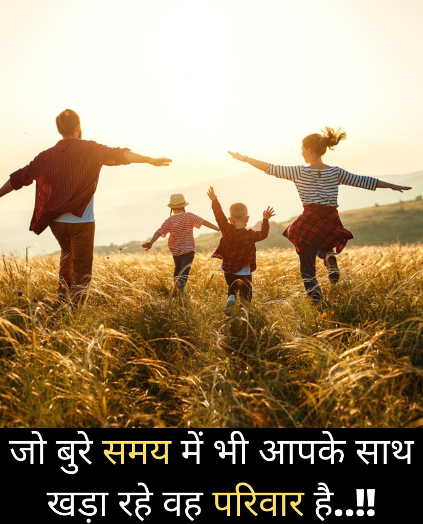 Family Status in Hindi For Whatsaap - Status For Family Free