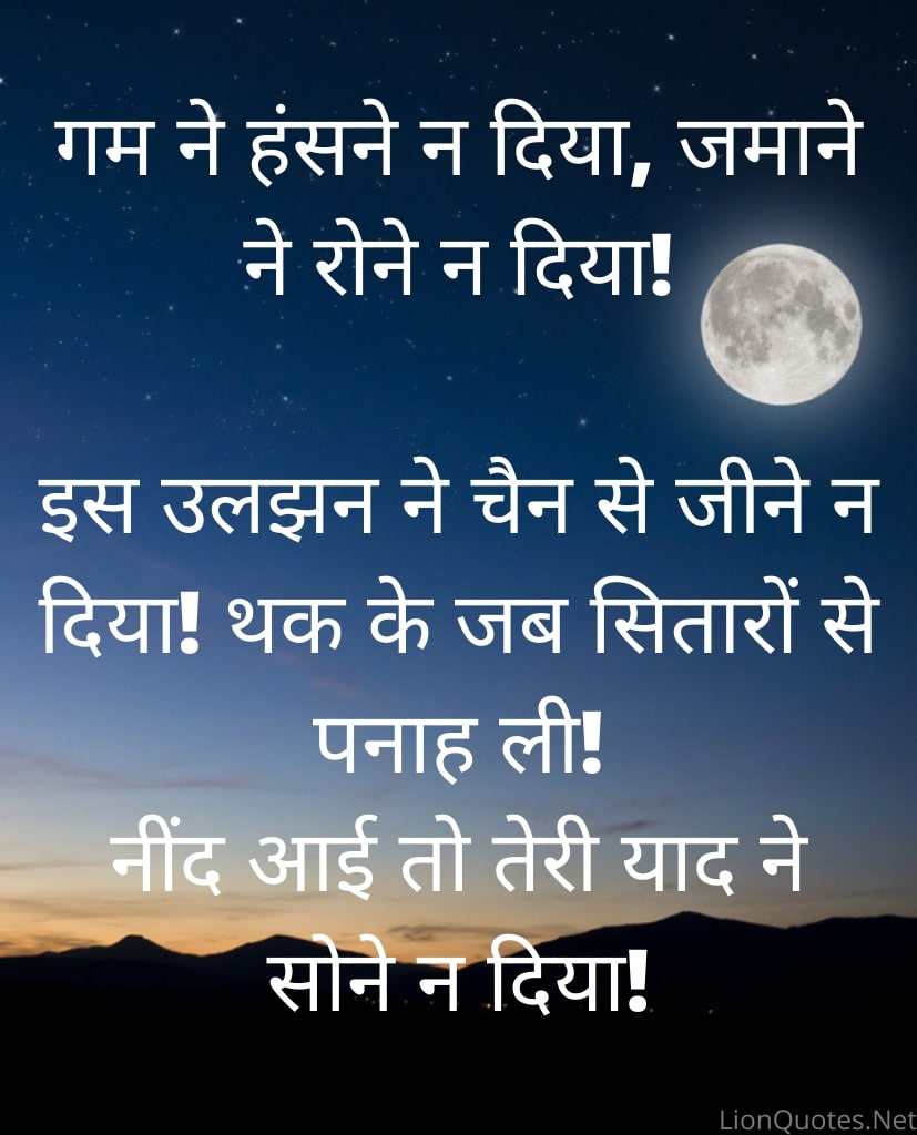 Miss u Quotes in Hindi With Images