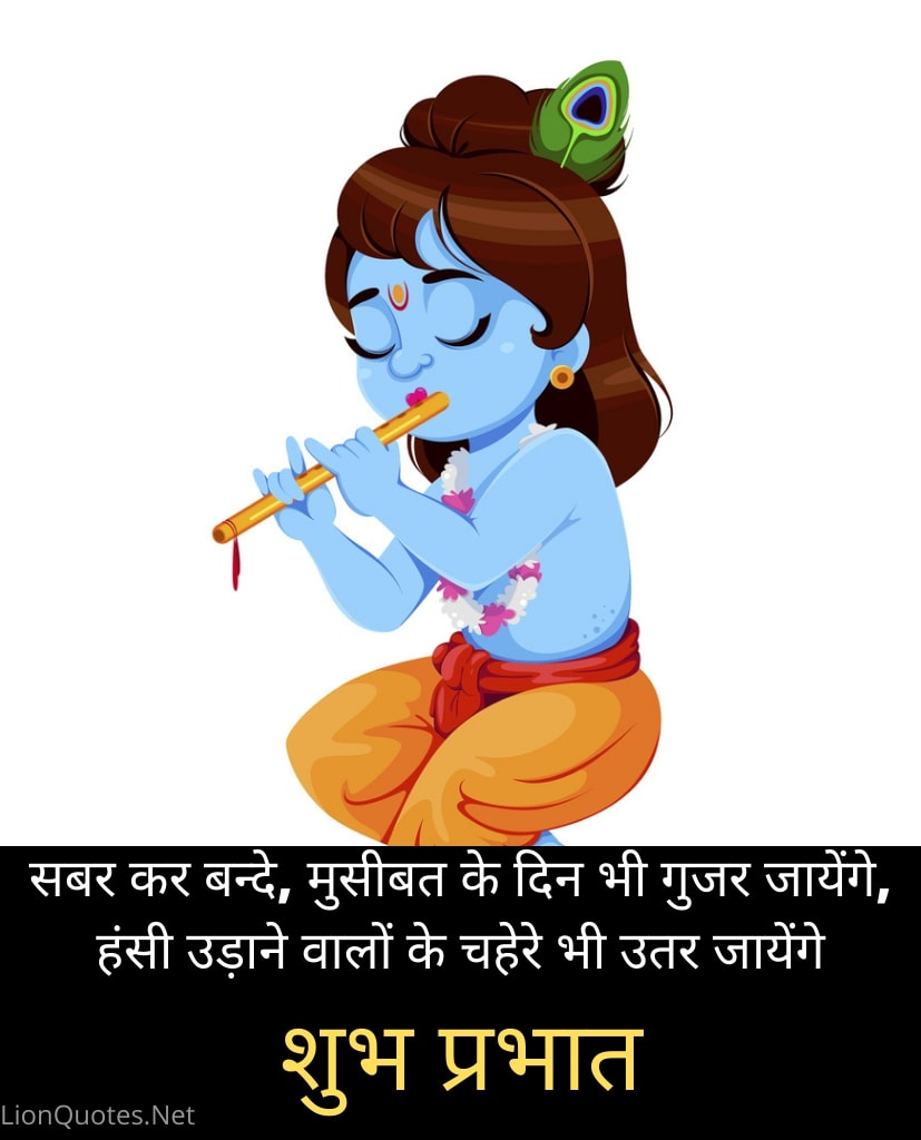 Suprabhat images for Whatsapp