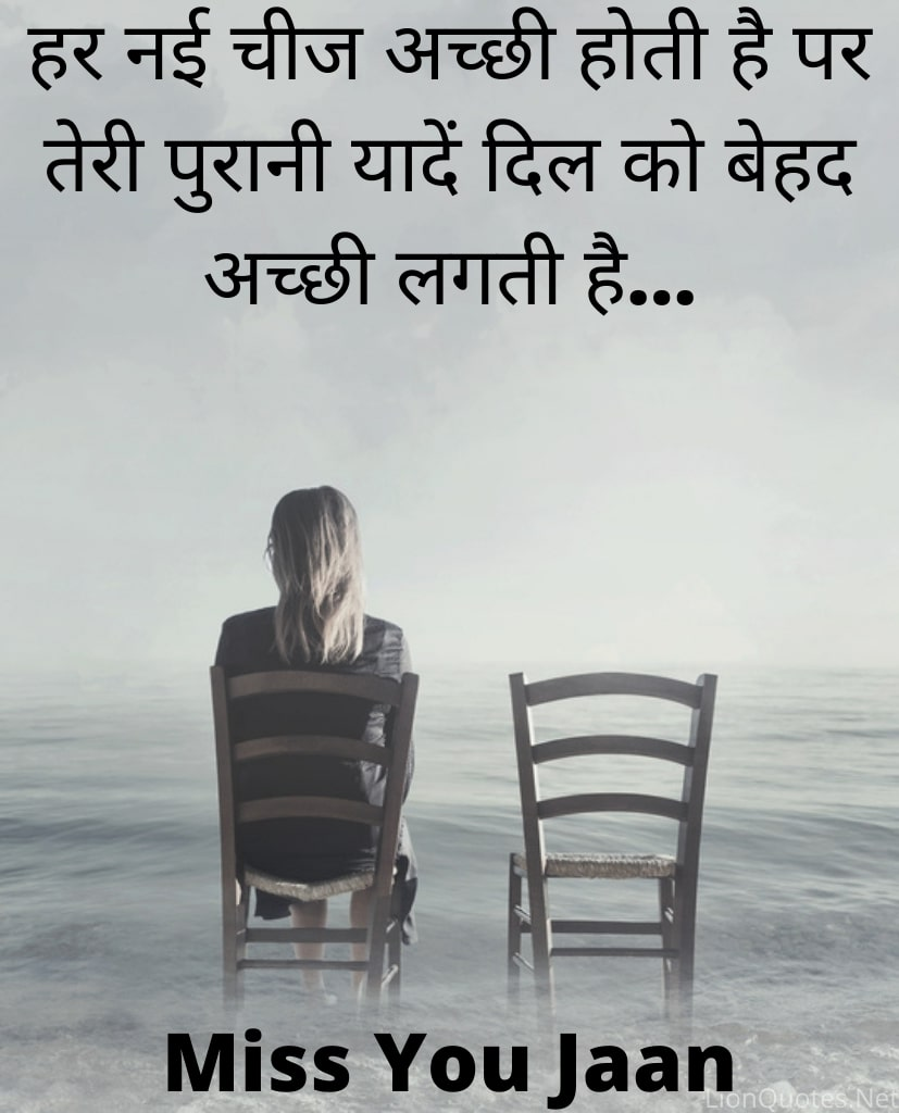 i miss you status in hindi