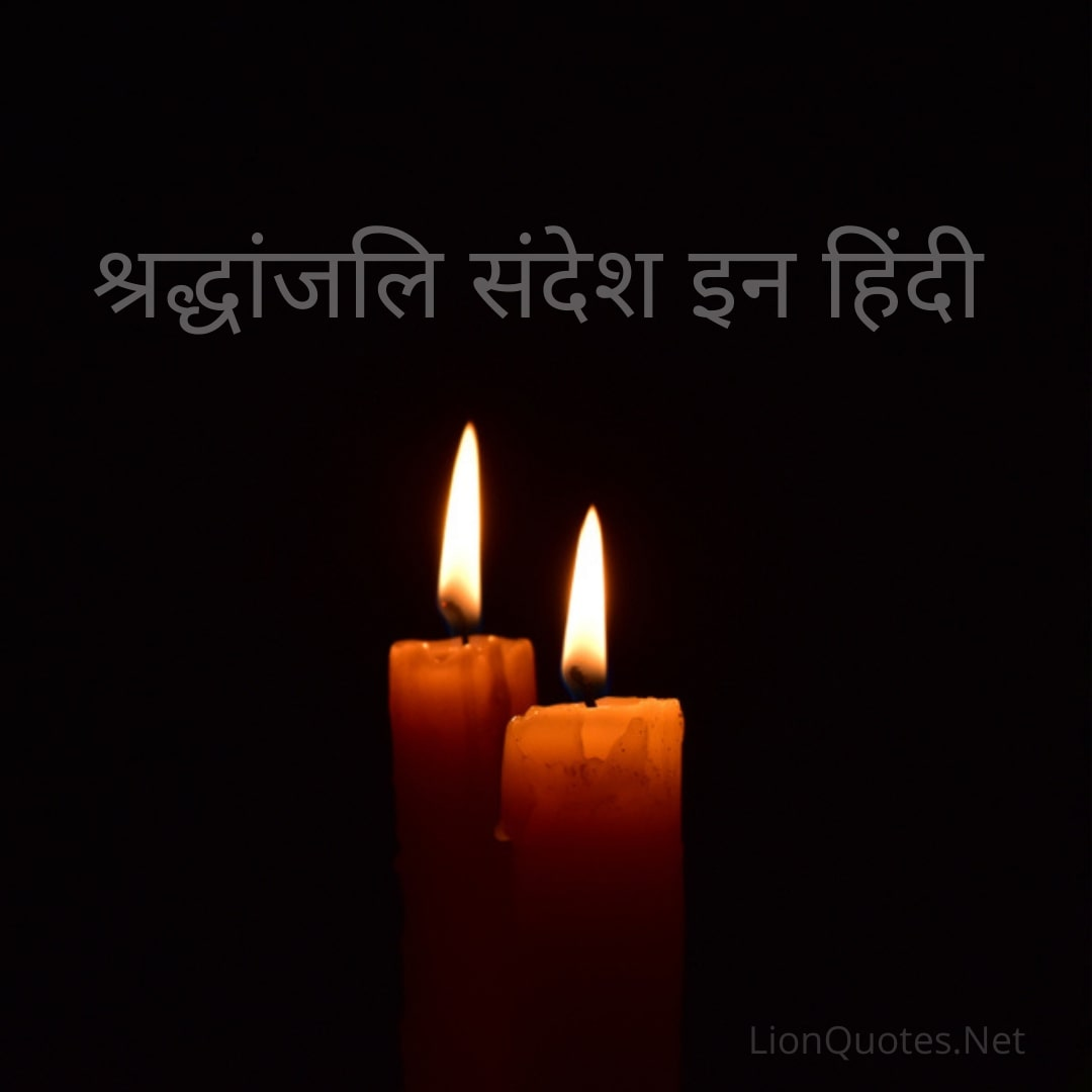 Condolence Message On Death of Father in Hindi
