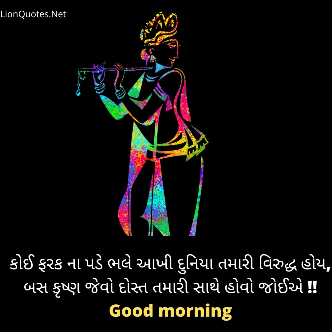 Good Morning Quotes in Gujarati With images - Status - Sms