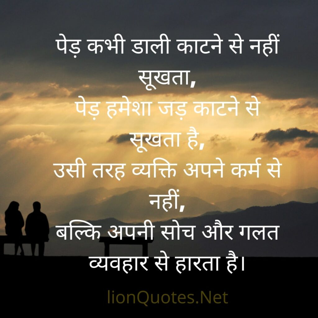 Truth of Life Quotes In Hindi Two lines