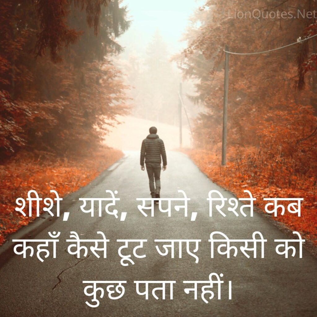 Truth of Life Quotes in Hindi Download