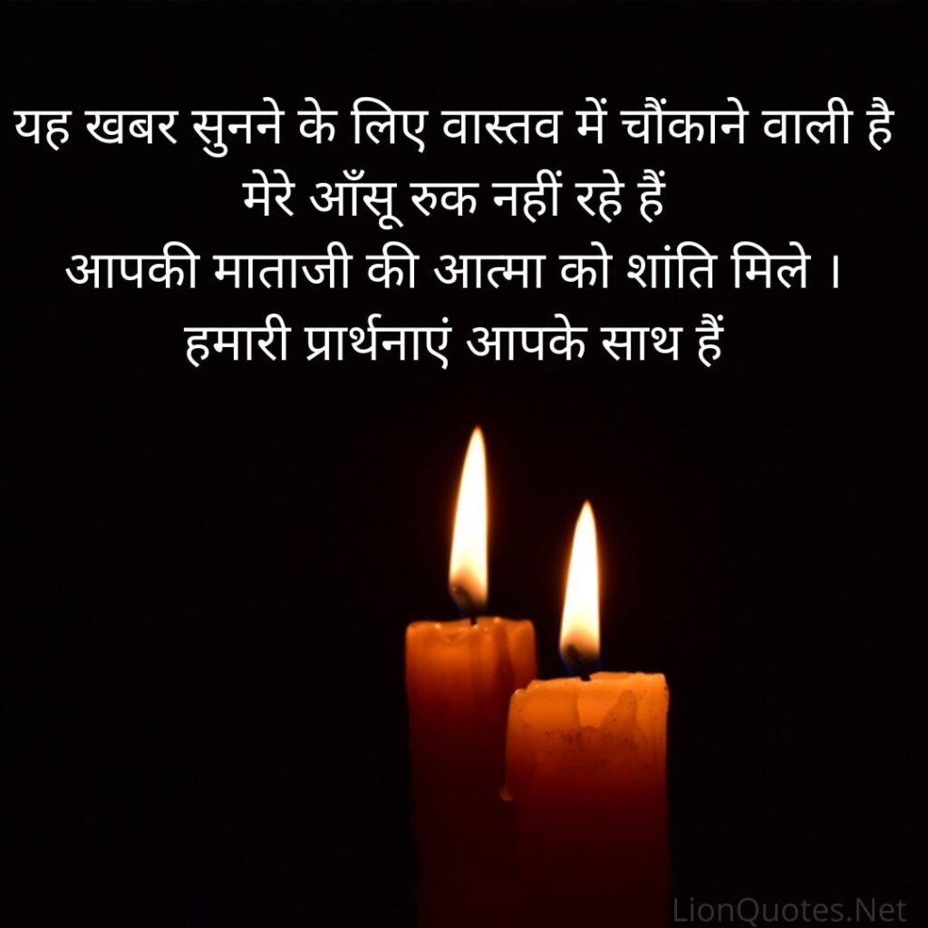 condolence message on death of mother in hindi