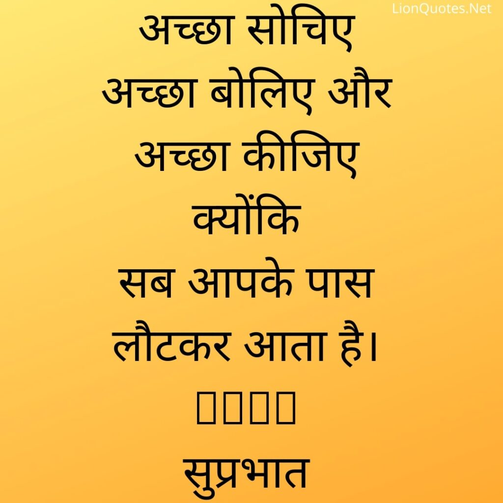 good morning images with quotes in hindi free download