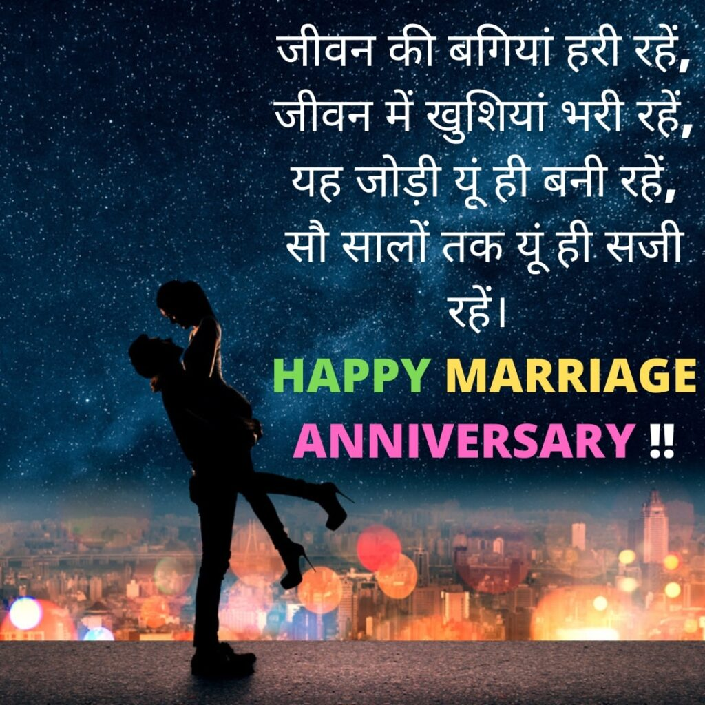happy anniversary wishes for friends in hindi
